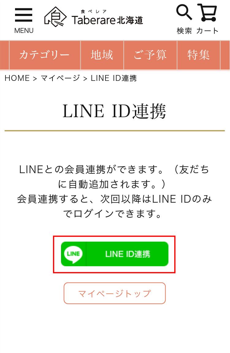 LINE ID連携説明ページのスクリーンショット