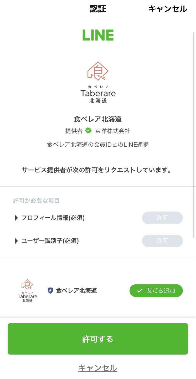 LINE認証許可画面のスクリーンショット